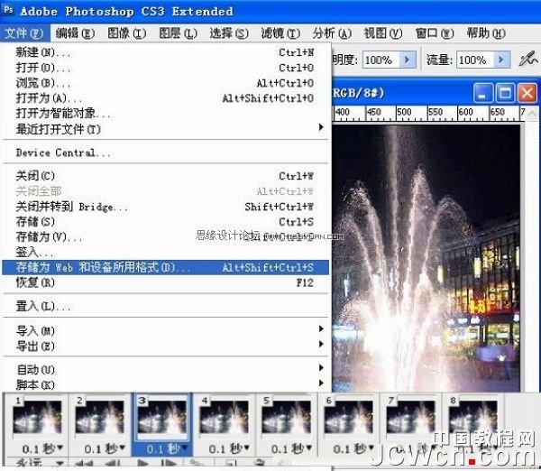 Photoshop制作动态GIF喷泉照片 云峰轩瓷像照片技术学习,云峰轩瓷像网