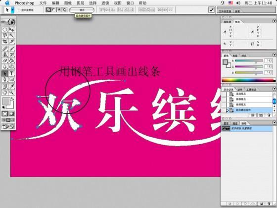 PS制作色彩渐变的流线性文字 云峰轩瓷像照片技术学习