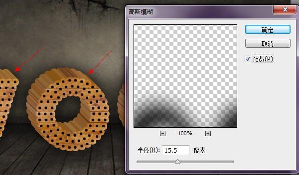PS制作圆形竹桶组合成的个性立体文字 云峰轩瓷像照片技术学习
