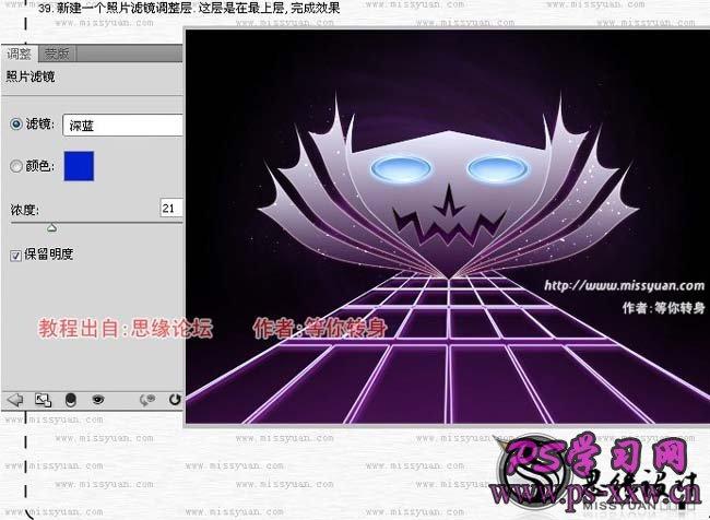 S滤镜打造紫色科幻机械面具 云峰轩陶瓷影像技术学习图片
