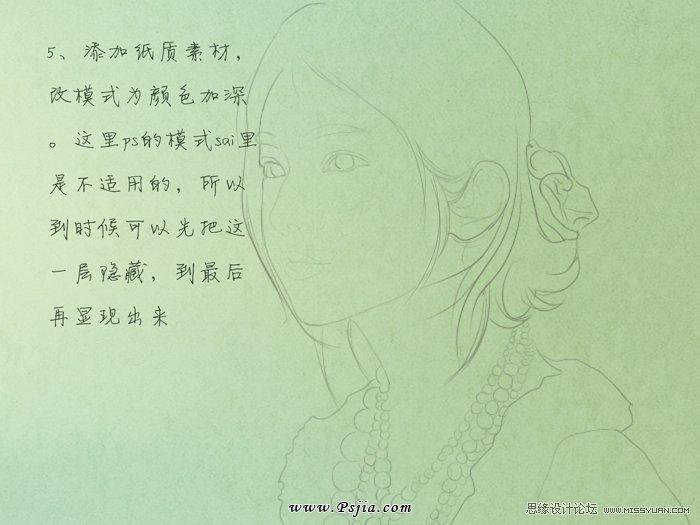 古典 封面 PS教程 -Photoshop绘制清纯的古典封面美女,云峰轩瓷像