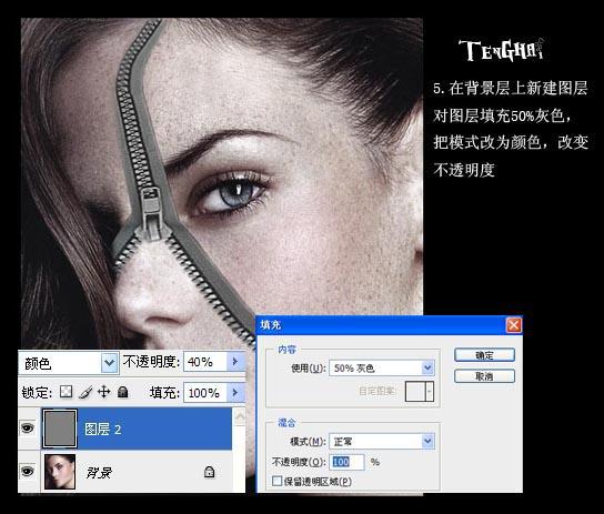 PS合成拉链打开的伪装人物脸部画皮效果 云峰轩瓷像照片技术学习