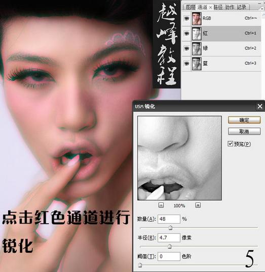 Photoshop给人物模特保留质感磨皮
