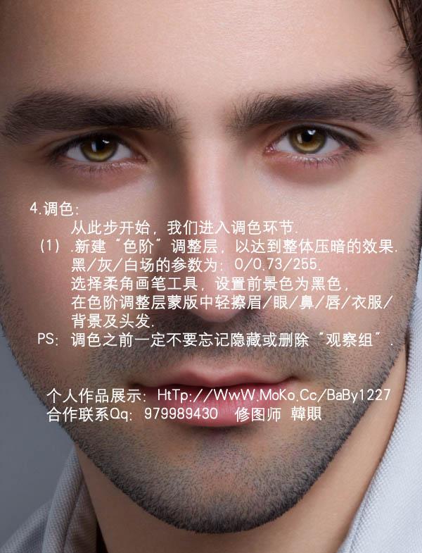 Photoshop给国外男模特超精细保留质感磨皮法